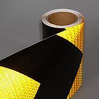 Светоотражающая лента, самоклеящаяся, черно-желтая, 20 см х 10 м