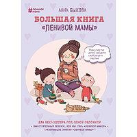 Большая книга 'ленивой мамы'. Быкова А. А.