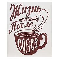 Картина на холсте 'Жизнь начинается после кофе' 38х48 см