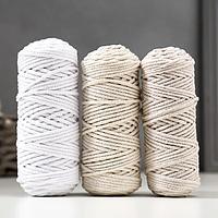 Шнур для вязания 3мм 100 хлопок, 50м/85гр, набор 3шт (Комплект 16)