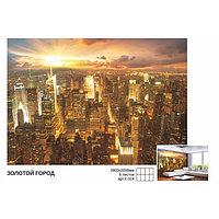 Фотообои К-024 'Золотой город' (8 листов), 280 x 200 см