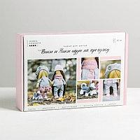 Интерьерные куклы 'Подружки Вики и Ники- на прогулку' набор для шитья, 15,6 x 22.4 x 5.2 см 47167