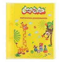 Папка-портфолио для дошкольника 'Каляка-Маляка' А4, 20 файлов, пластик, 2 кольца, жёлтый