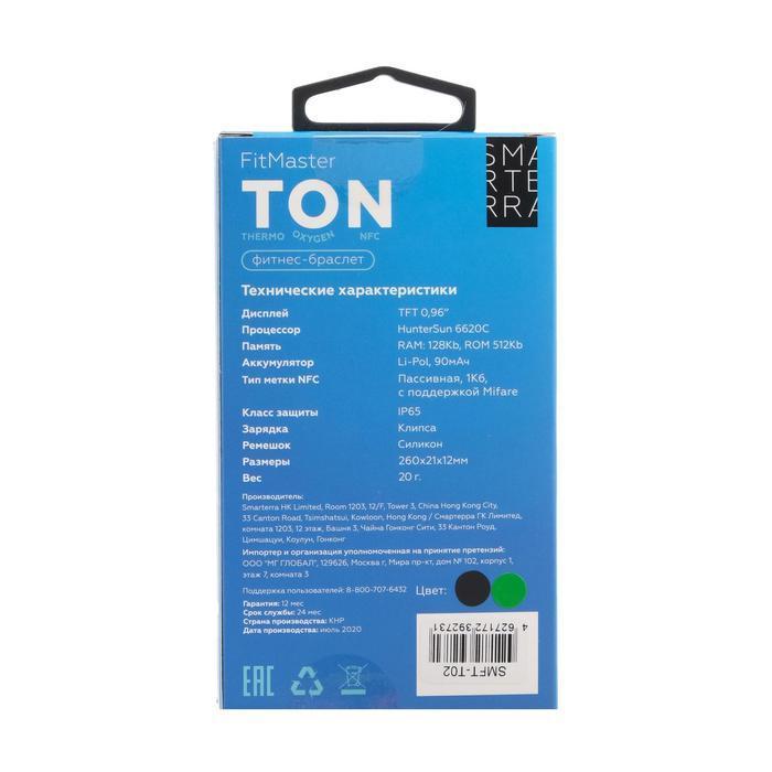 Фитнес-браслет Smarterra Fitmaster TON, 0.96, TFT, IP65, NFC, 90 мАч, чёрно-зеленый - фото 8