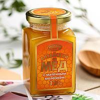 Мёд алтайский с маточным молочком, 330 г