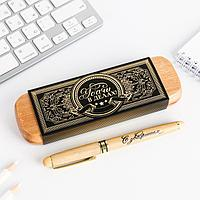 Подарочная ручка в деревянном футляре 'Удачи в делах'
