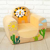 Мягкая игрушка-кресло 'Тигрёнок', цвет песочный