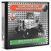 Конструктор металлический '10К' для уроков труда 1, 130 деталей