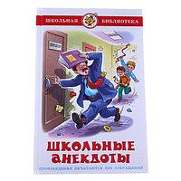 Школьные анекдоты (сборник)