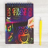 Набор для творчества 'Гравюра-блокнот' серия 'GRATTAGE', А6