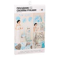 Набор для декора свадьбы 'Чудесный день', 21 х 29,7 см