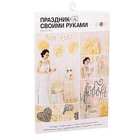 Набор для декора свадьбы 'Наш праздник', 21 х 29,7 см