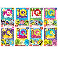 Книги набор 'IQ викторины', 8 шт. по 20 стр.