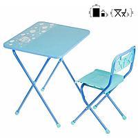 Набор мебели 'Алина' складной, цвет голубой