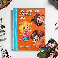 Фотоальбом 'Мой любимый детский сад', 30 магнитных листов
