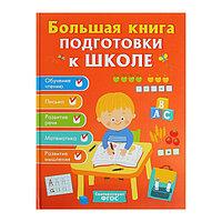 Большая книга подготовки к школе. Артюхова И. С., Беляева Т. И.
