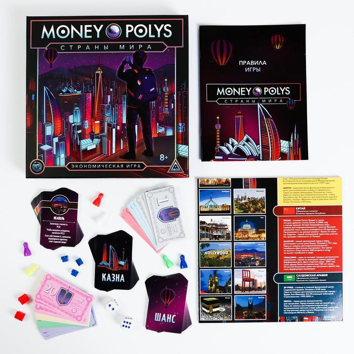 Экономическая игра 'MONEY POLYS. Страны мира', 8+ - фото 2