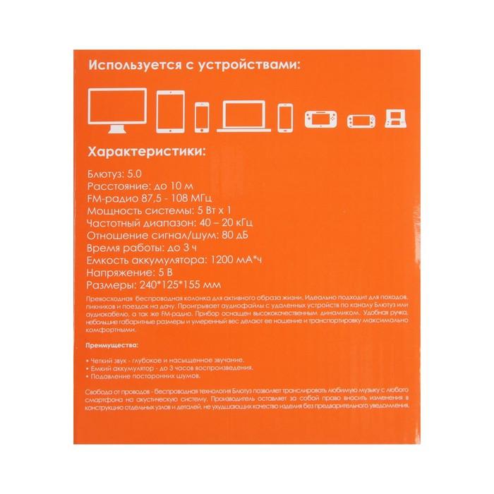 Портативная колонка SK1006MBN, microSD/USB, Bluetooth 5.0, 5 Вт, 1200 мАч, цвет хаки - фото 7