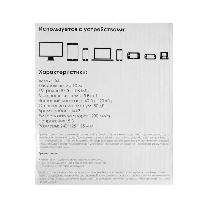 Портативная колонка SK1006MBN, microSD/USB, Bluetooth 5.0, 5 Вт, 1200 мАч, цвет хаки - фото 9