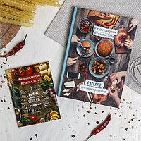 Подарочный набор кулинарная книга и блокнот для списка покупок 'Вкусные радости на каждый день'