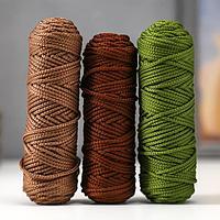 Шнур для вязания полиэфирный 3мм, 50м/100гр, набор 3шт (Комплект 5)