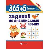 '365 + 5 заданий по английскому языку', издательство 5-е, Степанов