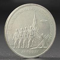 Монета '3 рубля 1991 года Разгром фашистов под Москвой
