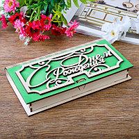Купюрница 'С Днем Рождения', 17x9,5x2,5 см, зелёная