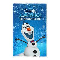 Disney. Книги для чтения 'Любимые мультфильмы.. Олаф и холодное приключение', выпуск 3