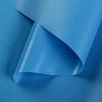 Пленка для цветов матовая 'Нуар', васильковый, 0,5 х 10 м