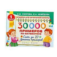 '30000 примеров по математике. Счёт до 20, цепочки примеров, 1 класс', Узорова О. В.