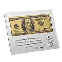 Купюра в рамке 100 Долларов 'Получать деньги - удовольствие'