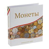Альбом для монет 'Современные монеты', 230 х 270 мм, Optima, без листов
