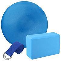 Набор для йоги (блок+ремень+мяч), цвет синий