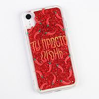 Чехол для телефона iPhone XR с блёстками внутри Pepper, 7.6 x 15.1 см