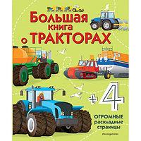 'Большая книга о тракторах', 28 стр.