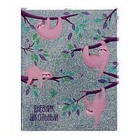 Дневник универсальный для 1-11 классов 'Ленивцы', интегральная обложка из глиттерной бумаги, ПВХ, блок офсет