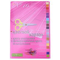 Набор цветного картона А4 металлик, флюоресцентный 6 20 листов 20 цветов