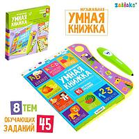Музыкальная игрушка 'Умная книжка', с интерактивной ручкой, звук, свет