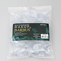 Набор аксессуаров BARBUS SET 012 для аквариума