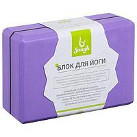 Блок для йоги 23 х 15 х 8 см, вес 120 г, цвет фиолетовый