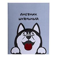 Дневник универсальный для 1-11 классов 'Хаски', обложка ПВХ, цветная печать, тиснение фольгой, ляссе, блок 80