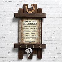 Ключница - свиток 'Домашние правила', 36 х 20 см