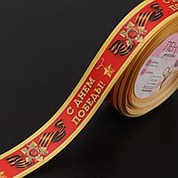 Лента репсовая 'С Днём победы', 25 мм, 18 ± 1 м, цвет красный