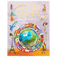 'Атлас мира для школьника'