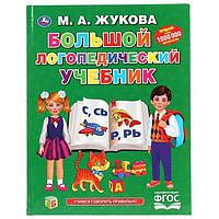 Большой логопедический учебник, М.А. Жукова, 128 стр., твёрдый переплёт