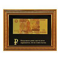 Купюра 5000 рублей в рамке 'Когда много денег...'