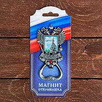 Магнит-открывашка в форме герба 'Сургут. Основатели', под черненое сeребро