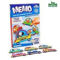 Мемо 'Машинки', игра для тренировки памяти