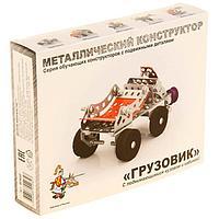 Конструктор металлический с подвижными деталями 'Грузовик'
